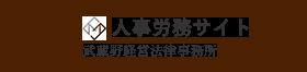 人事労務サイト