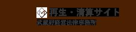 再生・清算サイト