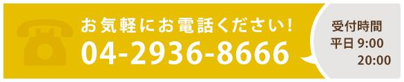 お気軽にお電話ください!04-2936-8666